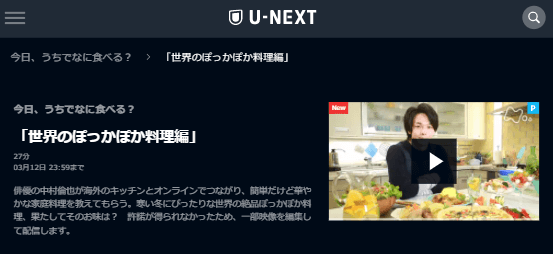 U-NEXT「今日、うちでなに食べる?」キャプチャ,画像