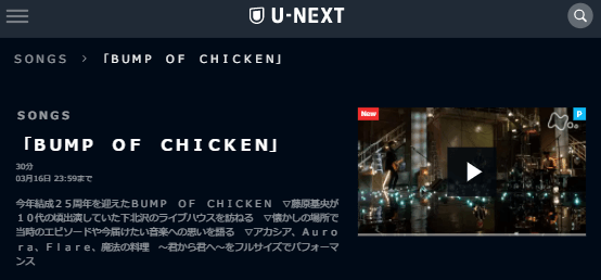 U-NEXT「SONGS BUMP OF CHICKEN」キャプチャ,画像