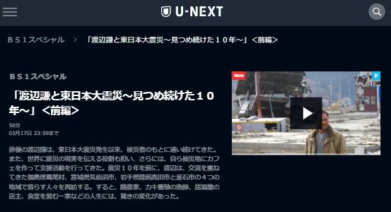 U-NEXT「渡辺謙と東日本大震災」キャプチャ1,画像