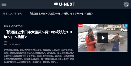 U-NEXT「渡辺謙と東日本大震災」キャプチャ2,画像