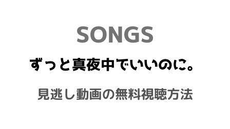 SONGS 「ずっと真夜中でいいのに。」テキスト,画像