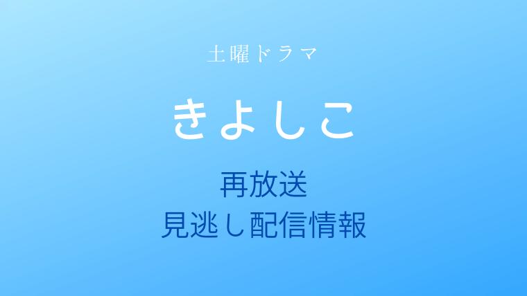 土曜ドラマ「きよしこ 」テキスト,画像