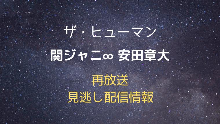 ザ・ヒューマン 「安田章大」テキスト,画像