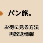 パン旅。 テキスト,画像