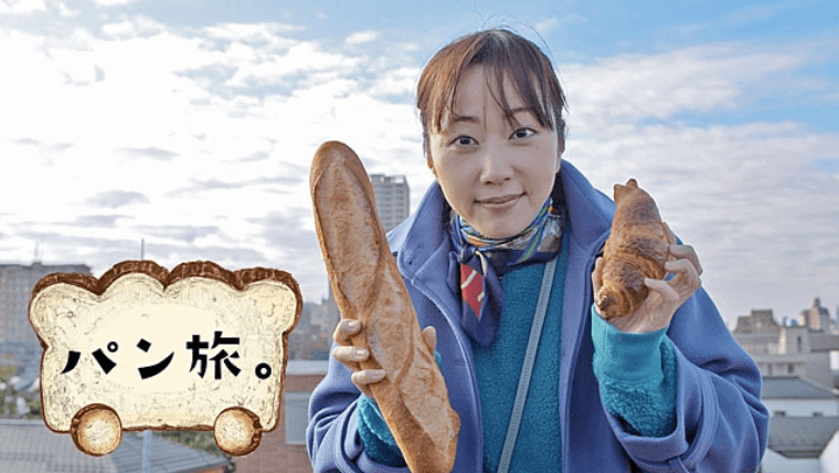 パン旅。,画像