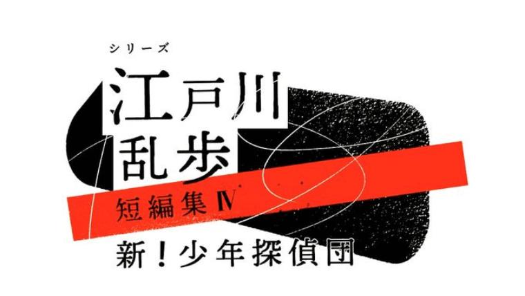 江戸川乱歩短編集Ⅳ-1,画像