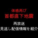 体感再び 首都直下地震テキスト,画像