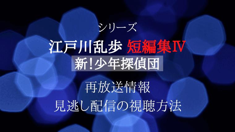 江戸川乱歩 短編集Ⅳテキスト,画像