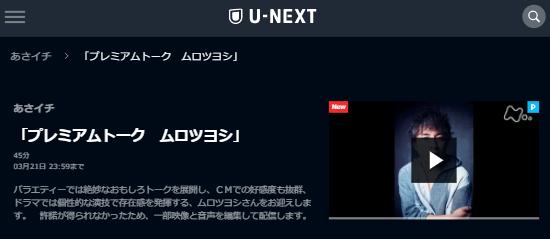 U-NEXT「あさイチ ムロツヨシ」キャプチャ,画像