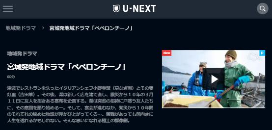 U-NEXT宮城発地域ドラマ「ペペロンチーノ」キャプチャ,画像