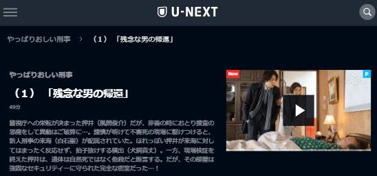 U-NEXT「やっぱりおしい刑事」キャプチャ,画像