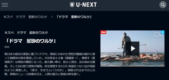 U-NEXT「星影のワルツ」キャプチャ,画像