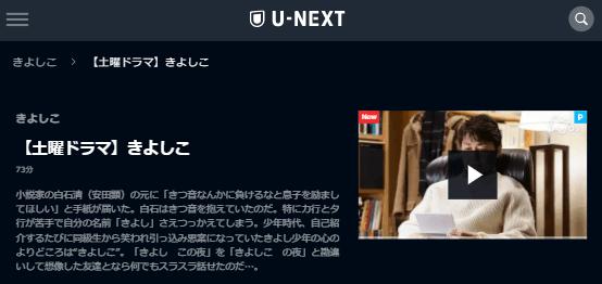 U-NEXT「きよしこ」キャプチャ,画像