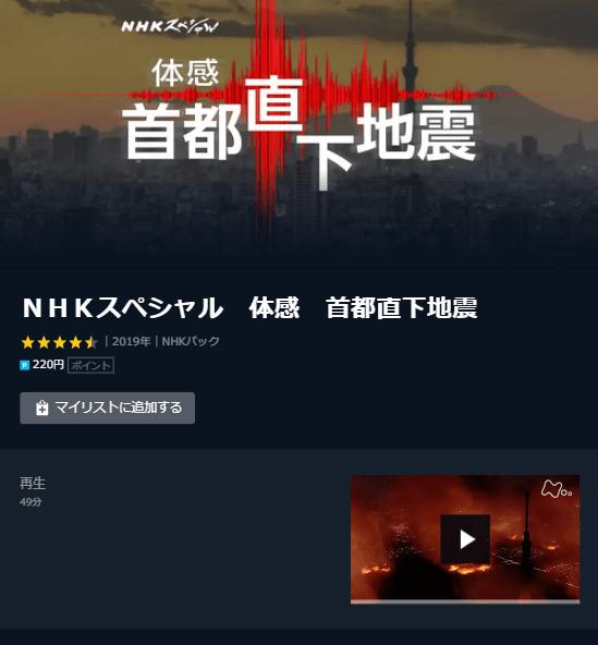 U-NEXT「体感 首都直下地震」キャプチャ1,画像