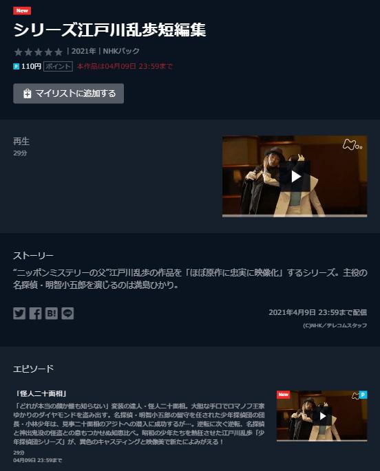 U-NEXT江戸川乱歩短編集Ⅳ「怪人二十面相」キャプチャ,画像