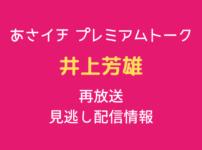 あさイチ プレミアムトーク 「井上芳雄」テキスト,画像