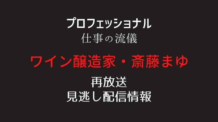 プロフェッショナル仕事の流儀「斎藤まゆ」テキスト,画像