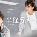 NHKドラマ10「半径5メートル」,画像