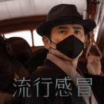 本木雅弘NHKドラマ「流行感冒」,画像