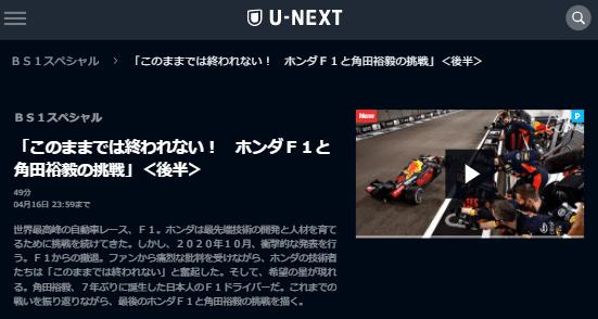 U-NEXT「BS1スペシャル・ホンダF1と角田裕毅」キャプチャ2,画像
