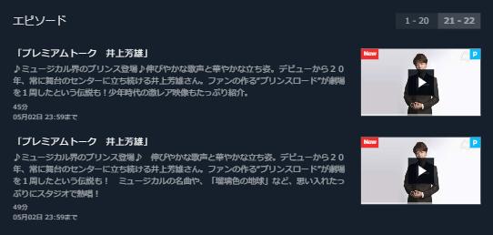 U-NEXT「あさイチ井上芳雄」キャプチャ,画像