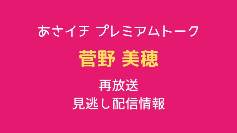 あさイチプレミアムトーク 「菅野美穂」テキスト,画像
