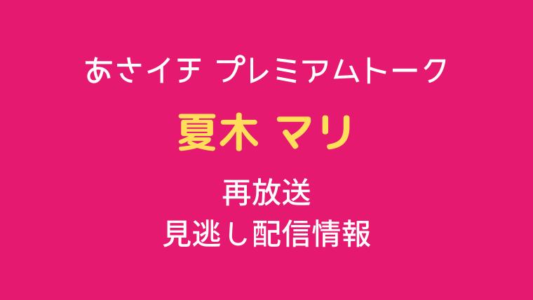 あさイチ プレミアムトーク 夏木マリ・テキスト,画像