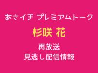 あさイチ プレミアムトーク 「杉咲花」テキスト,画像
