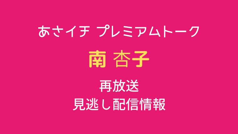 あさイチ プレミアムトーク 「南杏子」テキスト,画像
