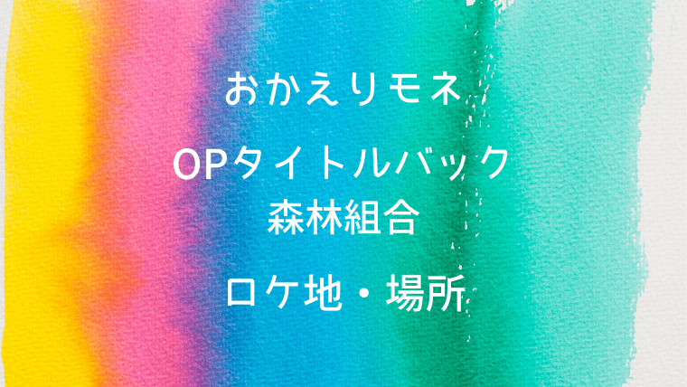 おかえりモネ・ロケ地テキスト