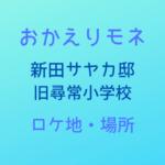 おかえりモネ「新田サヤカ邸・旧尋常小学校」ロケ地・テキスト,画像