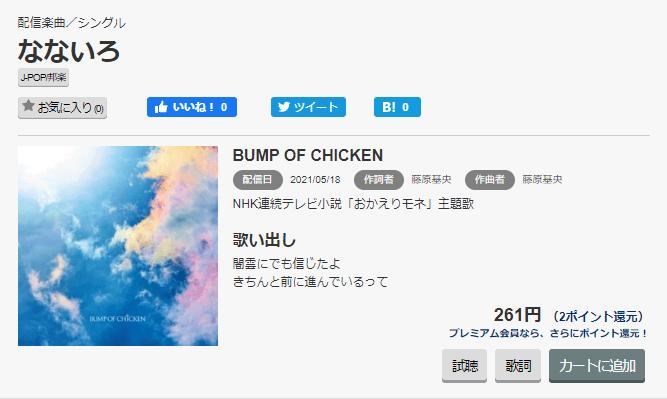 music.jp「なないろ」キャプチャ,画像