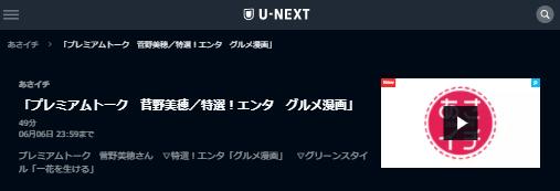 U-NEXTあさイチプレミアムトーク菅野美穂キャプチャ2,画像