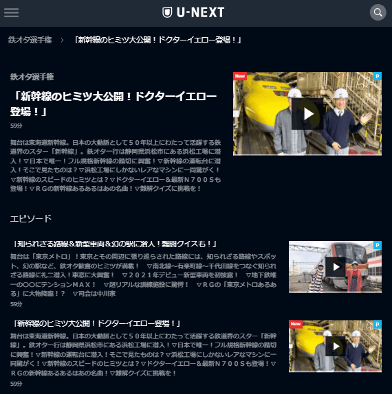 U-NEXT鉄オタ選手権「東海道新幹線の陣」キャプチャ,画像