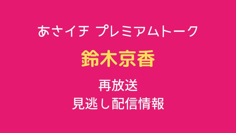 あさイチ プレミアムトーク 「鈴木京香」テキスト,画像