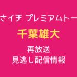あさイチ プレミアムトーク 「千葉雄大」テキスト,画像