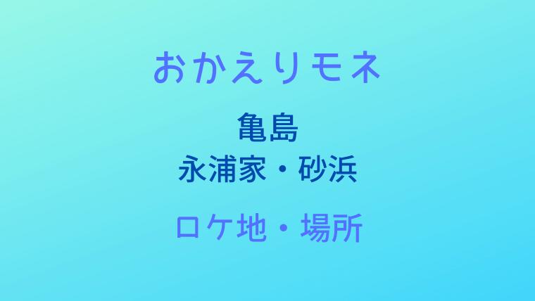 おかえりモネ 「永浦家・砂浜」ロケ地|テキスト,画像