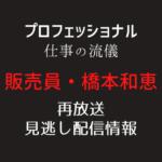 プロフェッショナル仕事の流儀「販売員・橋本和恵」テキスト,画像