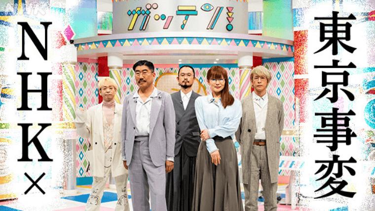 NHK MUSIC SPECIAL 東京事変,画像