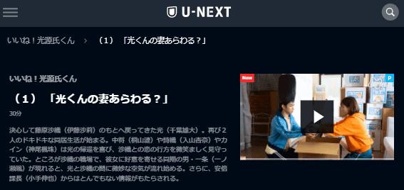 U-NEXT「いいね!光源氏くん」し~ずん2第1話キャプチャ,画像