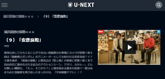 U-NEXT浦沢直樹の漫勉neo「安彦良和」キャプチャ,画像
