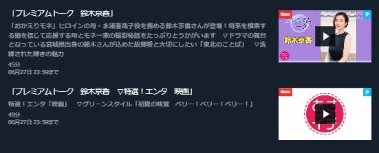 U-NEXTあさイチプレミアムトーク「鈴木京香」キャプチャ,画像
