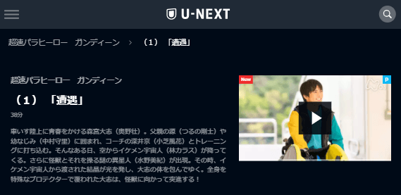 U-NEXT「超速パラヒーローガンディーン」キャプチャ,画像