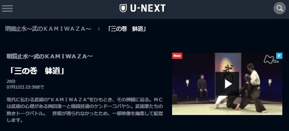 U-NEXT「明鏡止水・躰道」キャプチャ,画像