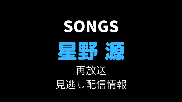 SONGS星野源2021テキスト,画像