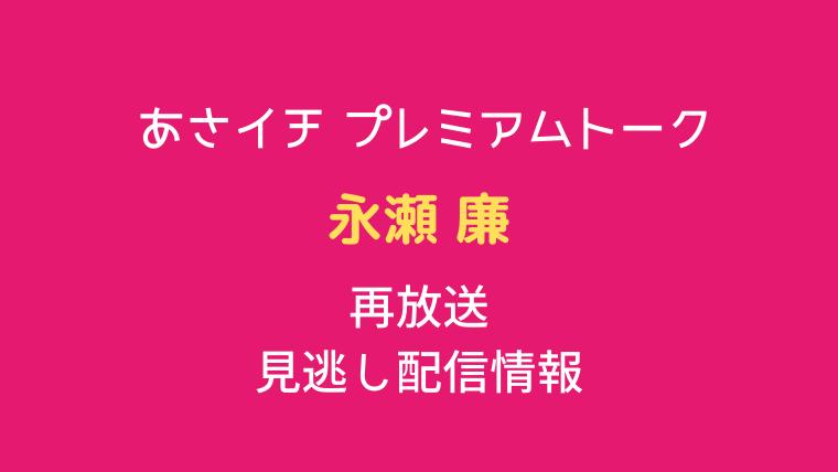 あさイチ プレミアムトーク 「永瀬廉」テキスト,画像