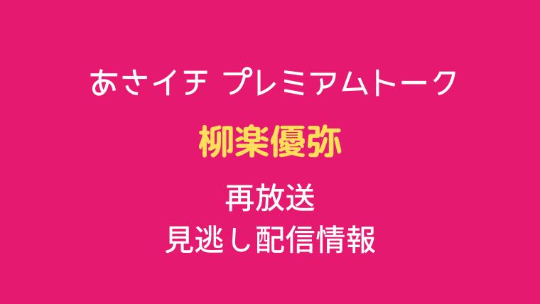 あさイチ プレミアムトーク柳楽優弥テキスト,画像