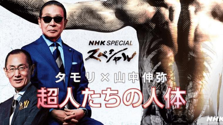 NHKスペシャル「タモリx山中伸弥」超人たちの人体,画像
