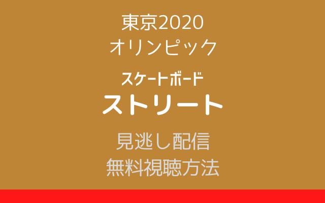 東京2020 オリンピックスケートボード「ストリート」テキスト,画像