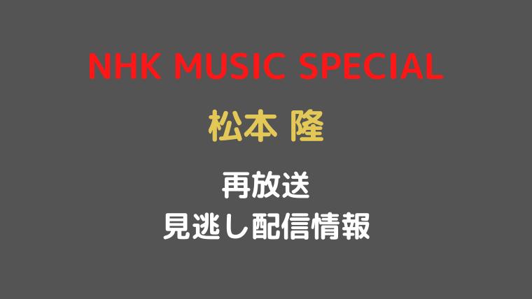 NHK MUSIC SPECIAL松本隆テキスト,画像
